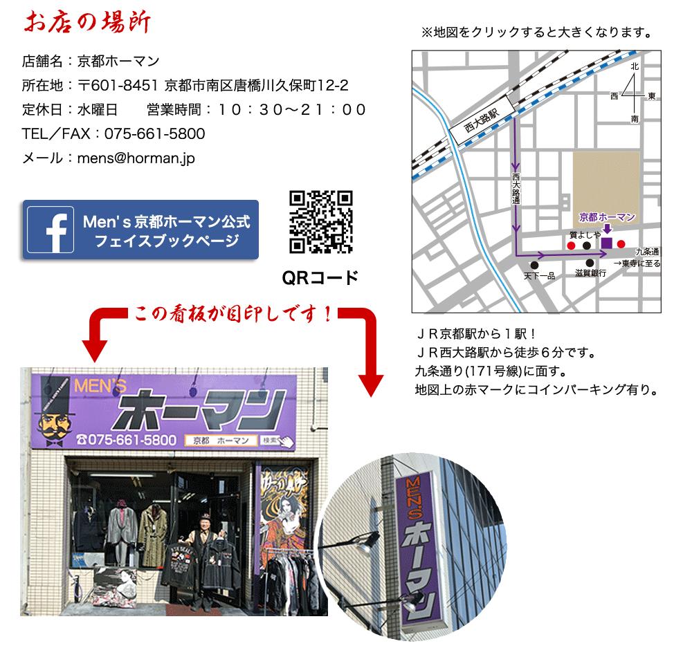 お店の場所