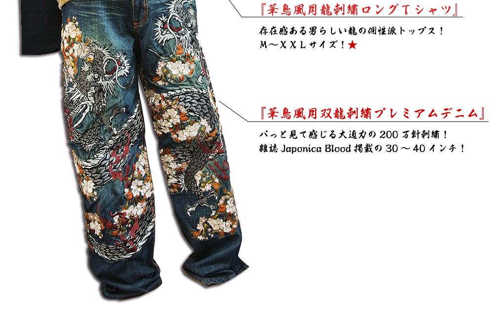 華鳥風月龍刺繍ロングTシャツ,華鳥風月双龍刺繍プレミアムデニム