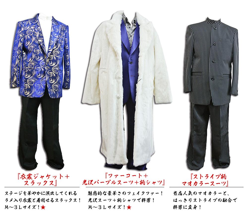 衣裳ジャケット+スラックス,ファーコート+光沢パープルスーツ+柄シャツ,ストライプ柄マオカラースーツ