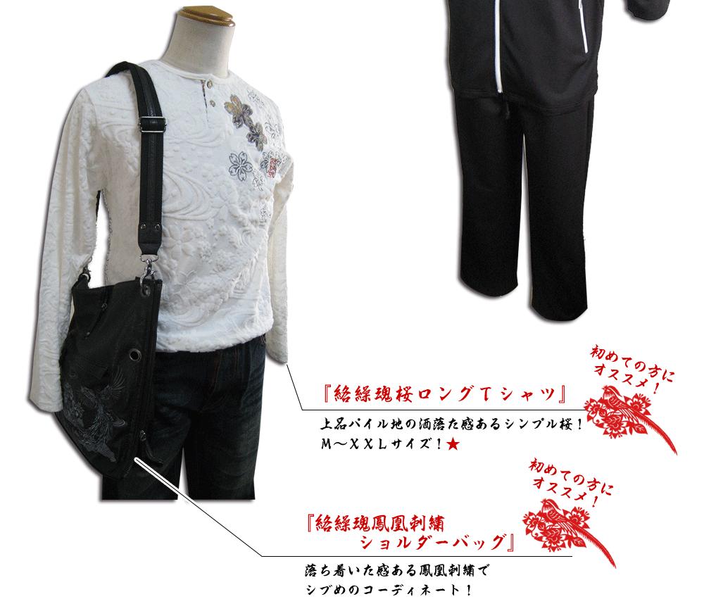 絡繰魂桜ロングTシャツ,絡繰魂鳳凰刺繍ショルダーバッグ