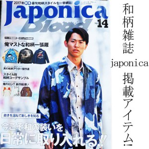 japonica2017